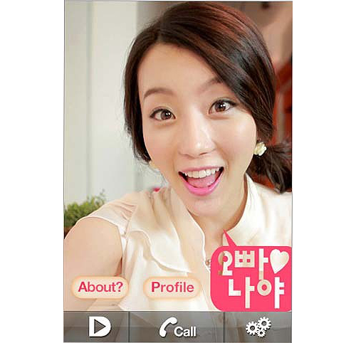 honey its me cool iphone app